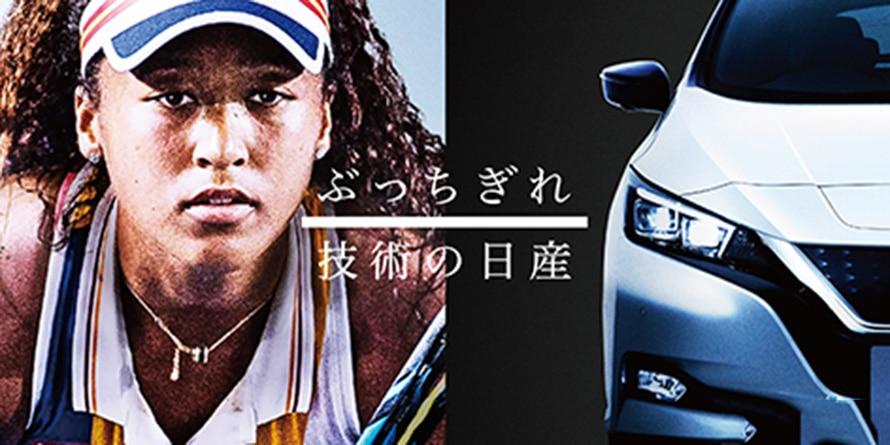 Naomi Osaka osvojila US Open a onda i srca čelnika Nissana